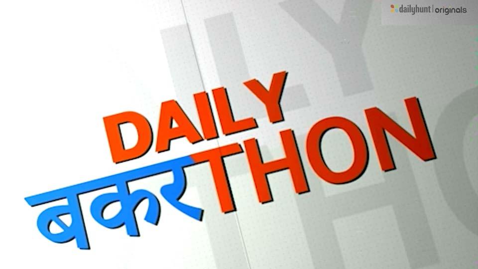 Bakarthon for Dailyhunt